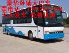 长途车向平湖直达到哈尔滨 13912611924豪华卧铺时刻