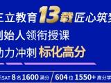 上海SAT托福雅思等課程培訓機構三立教育