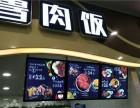 上海一杯卤肉饭怎样加盟 一杯卤肉饭加盟费多少钱