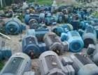 南宁电动机回收公司,南宁二手电动机回收公司