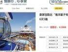 """皇家加勒比""""海洋量子号 上海-长崎-熊本-上海 6天5晚"""