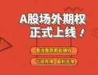 普华财道- 个股期权 券商服务机构,火爆招商