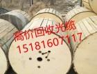 贵州贵阳回收光纤光缆高价回收剩余光缆收购光缆钢绞线