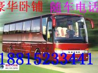 从~乐清到商南客车 卧铺 汽车(15825669926)
