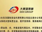 连云港大东汉货运代理有限公司