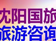 沈阳国际旅行社(驰名旅游连锁企业)