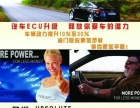 汽车改装ECU动力升级