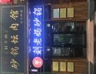 天时地利人和的好地点(品牌砂锅店)