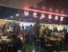 大型美食广场火爆招商中加盟 特色小吃