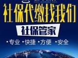 重庆社保代缴费办理公司,重庆个人企业五险一金代理补缴