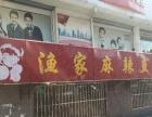 武警医院北200米渔家麻辣鱼馆