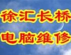 上海徐汇长桥电脑上门diy装机硬盘U盘数据恢复维修网络布线
