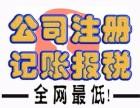 北京工商注册税务疑难解决账目整理