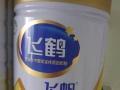出售在龙首漂亮宝贝买的4桶三端飞鹤奶粉(还未取)