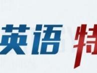 沈阳美联职场英语培训特惠季,报名立减3000元