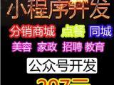 萍乡微信公众号开发