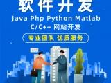 天津app软件开发公司