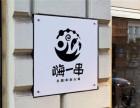 嗨一串加盟费多少钱在广州加盟一家嗨一串前景怎么样