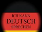 德国移民欧标语言培训