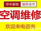温州新城下吕浦火车站上陡门江滨路 空调维修 加液 清洗 移机