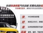 北京协润汽车划痕修复-汽车美容加盟 汽车美容