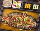 老邻居干锅烤鱼加盟费多少钱/烤鱼加盟费多少钱