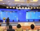 武汉会务活动策划场地物料设备制作搭建一站式服务