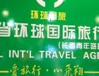环球国际旅行社(青年路营业部)