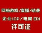 郑州对办理三类医疗器械经营许可证有什么审批条件吗?哪些