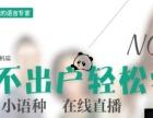 成都葡萄牙语培训就在熊猫外语,高质量低价格的外语课程