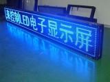LED显示屏 P10单色 蓝色 走字广告屏 门头屏