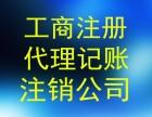 西安各类公司代办 老会计代理记账 疑难处理 注销