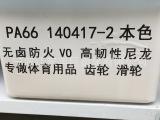 宁波塑料 无卤阻燃 防火VO 非卤素 PA66改性尼龙工程料