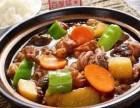 上海黄焖鸡米饭加盟投资低见效快的好项目