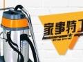 武汉家事特工提供专业家电清洗、家庭保洁、空气净化