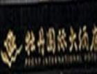 牡丹酒店加盟