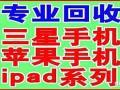 金华手机回收婺城iPhone6s回收婺城苹果手机回收