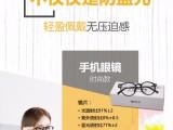 爱大爱科技手机眼镜护眼必备,好梦亮眼罩