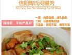 河南信阳陶氏闷罐肉原香低脂重回30年前的肉香
