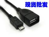扁口OTG数据线mirco 转USB 平板电脑通用OTG线