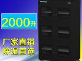 深圳防潮箱 BGA元器件电子除湿干燥柜 爱酷防潮柜 工厂直销20