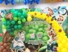 宝宝百日宴周岁 生日派对装饰 路引舞台 气球布置