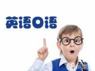 温州鹿城零基础英语 英语口语 商务英语 雅思托福培训班