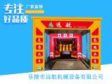 远航机械设备供应自动洗车机_福建自动洗车机
