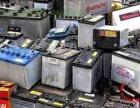 清远旧蓄电池回收价格多少