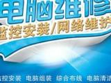 西安专业上门维修打印机,监控,网络,电脑,安装监控,网络布线