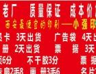 吴忠小强印务不干胶3分 画册8毛 彩页6分