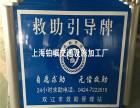 做交通标志牌 反光标牌去上海铂崛设施厂家