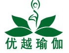 石家庄裕华区优越瑜伽馆私教招生