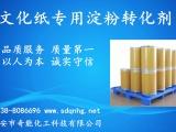qn文化纸专用淀粉转化剂厂家批发